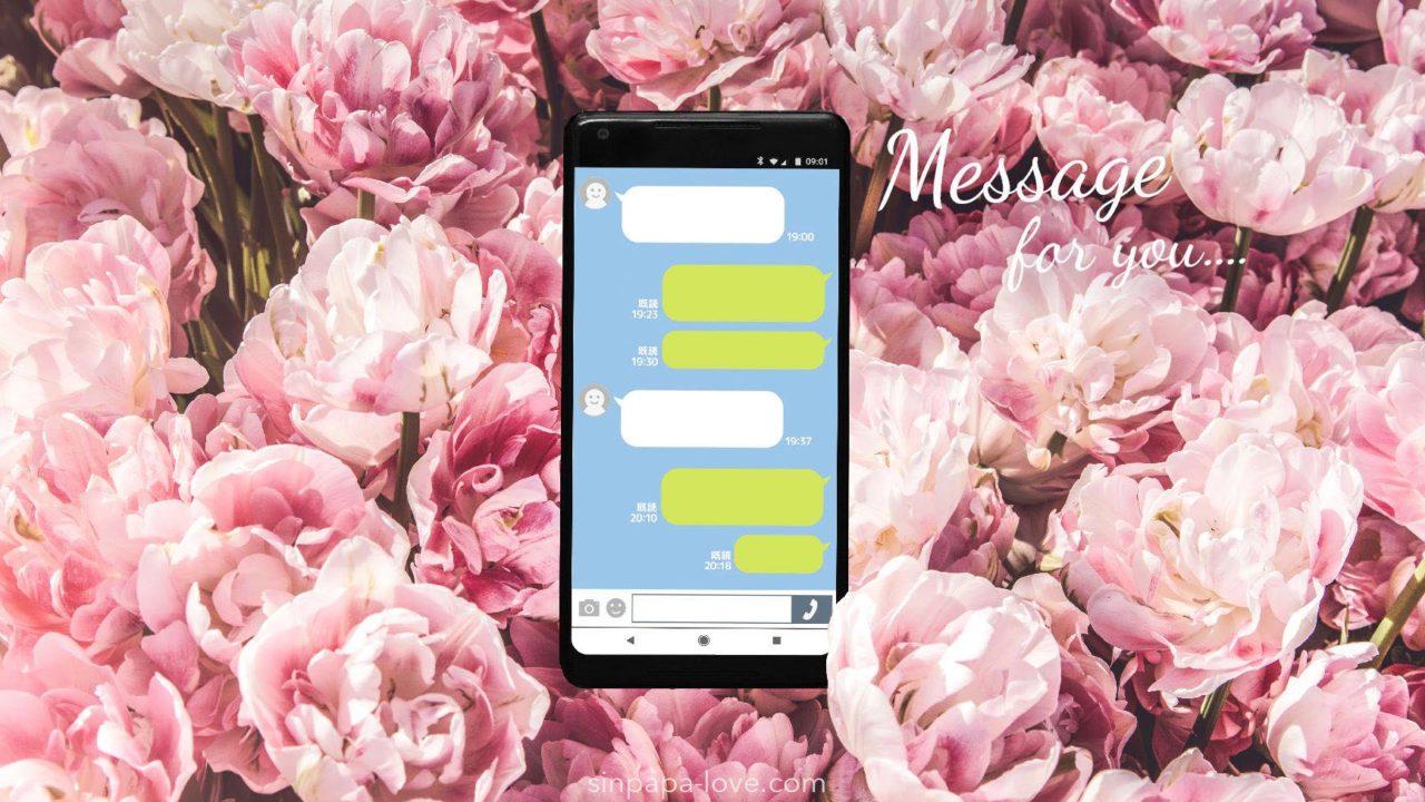 ピンクの花で埋め尽くされた中、スマホのINEの画面