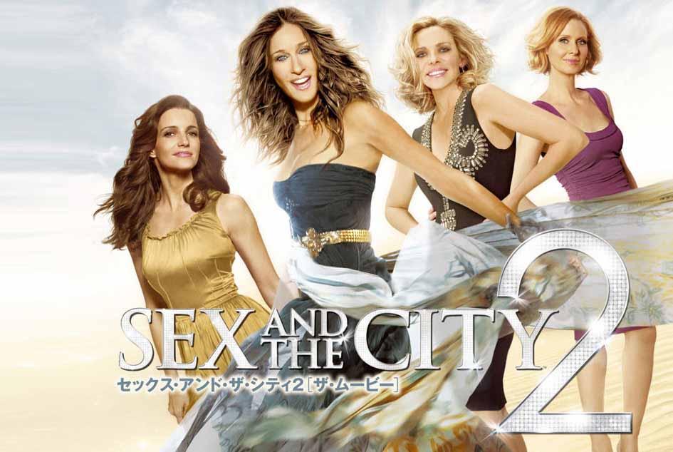 セックスアンドザシティー2[ザ・ムービー]の画像