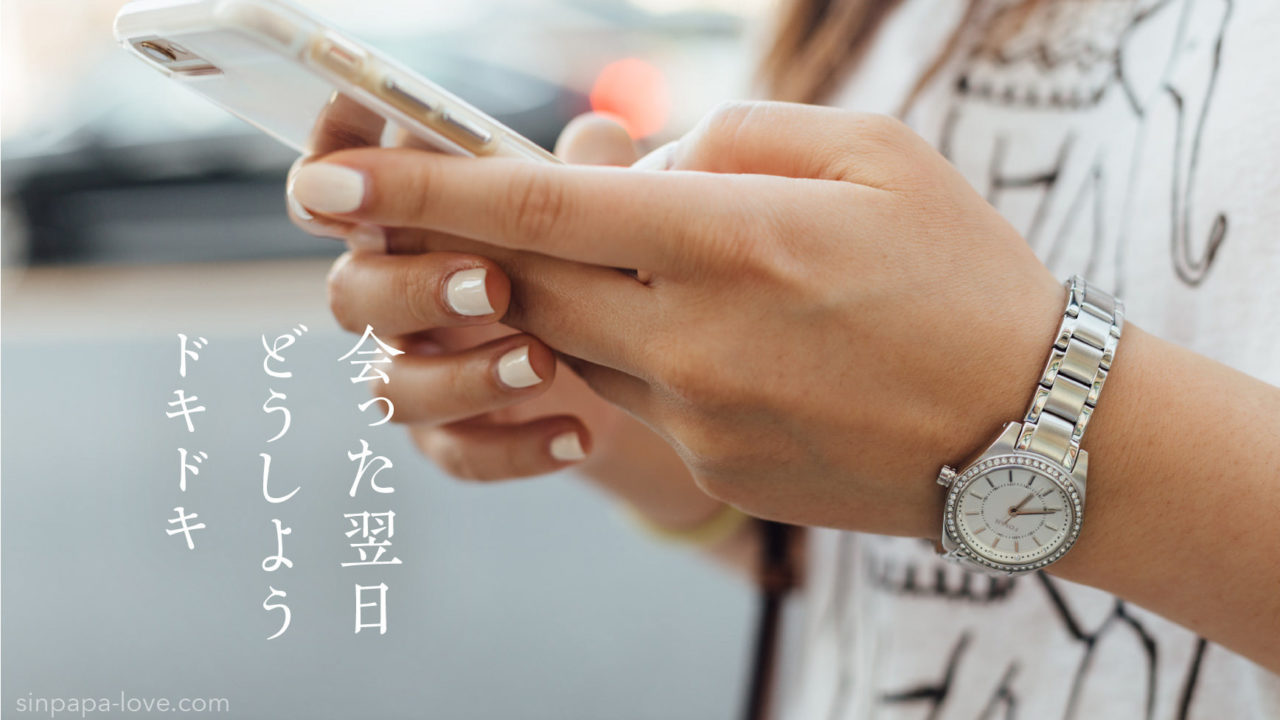 「会った翌日どうしようドキドキ」携帯を包み込む女性の両手写真