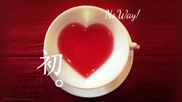 ハートの形をしたティーカップ写真に「初。No way!」の文字