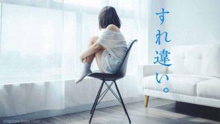 椅子にこじんまりと座って寂しそうに窓の外を見つめる女の子「すれ違い」