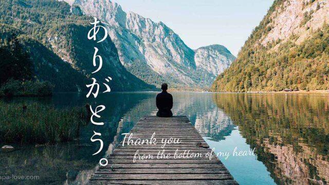 大きく美しい湖と山の景色の中佇む男性の後ろ姿遠景写真に、ありがとう。の文字