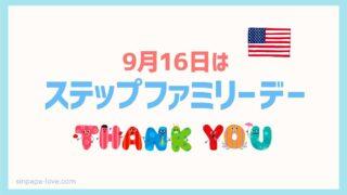 9月16日はステップファミリーデーのタイトルと、キャラクター文字で書かれた「THANK YOU」と、アメリカ国旗のイラスト