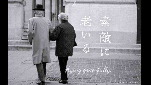 素敵な老夫婦が腕を組んで歩いていく後ろ姿のモノクロ写真と「素敵に老いる、Aging gracefully」の文字