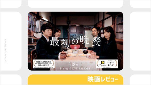 映画『最初の晩餐』の告知ビジュアル