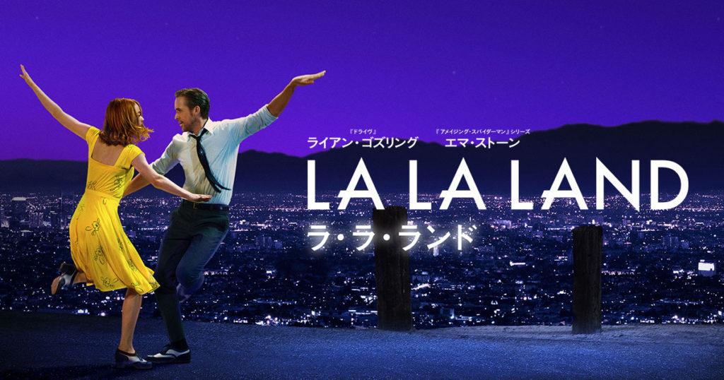 映画『LALALAND』の告知ビジュアル