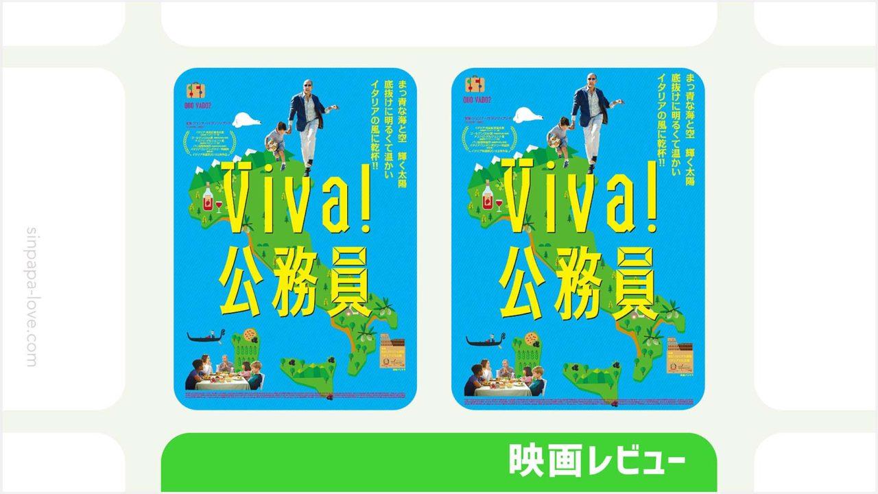 映画『Viva!公務員』の告知ビジュアル