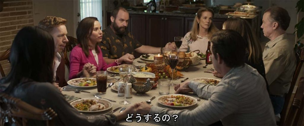 不穏な家族会議