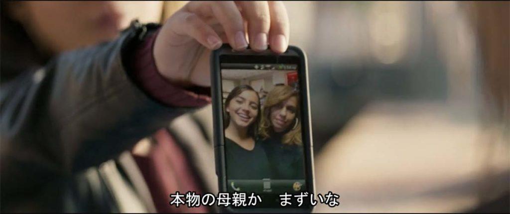 携帯見せなさいと言われ実母とのツーショット写真を見せる長女