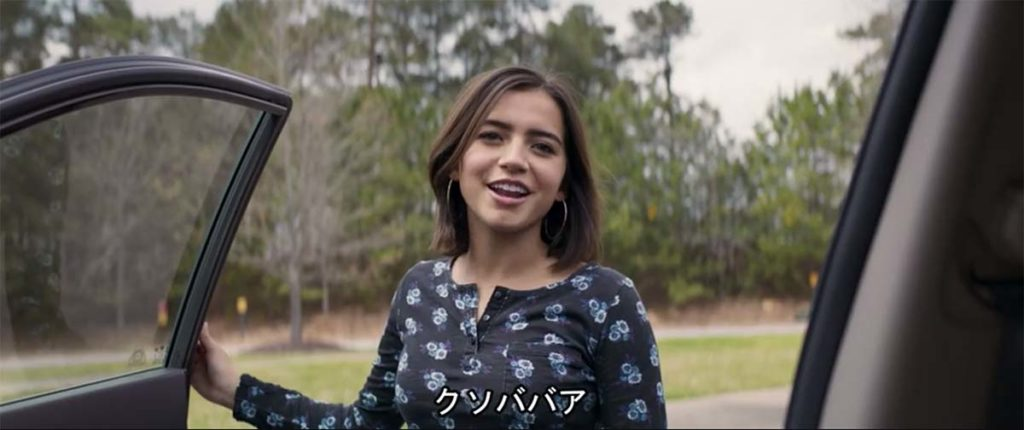 「クソババア」と笑顔で勢いよく車のドアを閉める長女