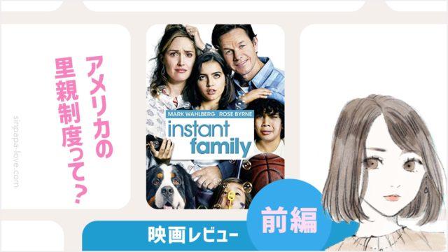 アメリカの里親制度って?映画『インスタントファミリー本当の家族見つけました』の告知ビジュアル 前編