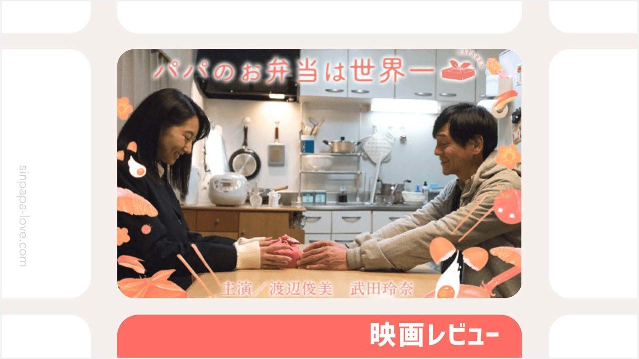映画「パパのお弁当は世界一」の告知ビジュアル【映画レビュー】