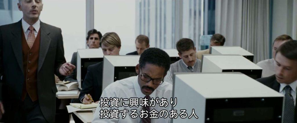 証券会社でインターン生として働くシンパパ