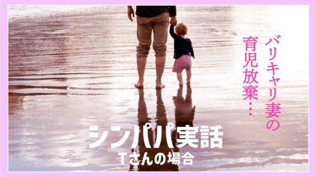 バリキャリ妻の育児放棄…シンパパ実話(Tさんの場合)