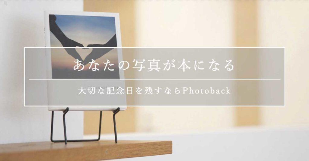 「あなたの写真が本になる」大切な記念日を残すならフォトバック