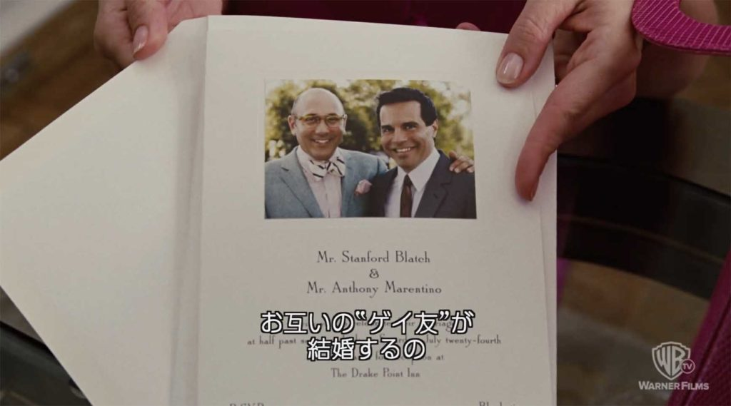 「お互いのゲイ友が結婚するの」と言いながら見せる結婚式の招待状