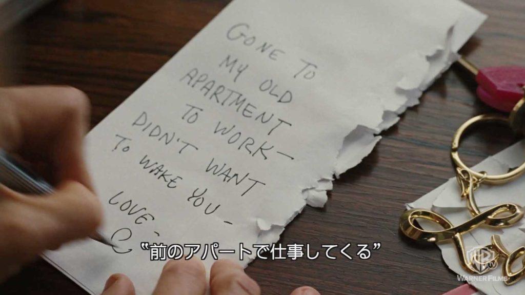「前のアパートで仕事してくる」と書かれた置き手紙