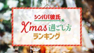 シンパパ彼氏クリスマスの過ごし方ランキング