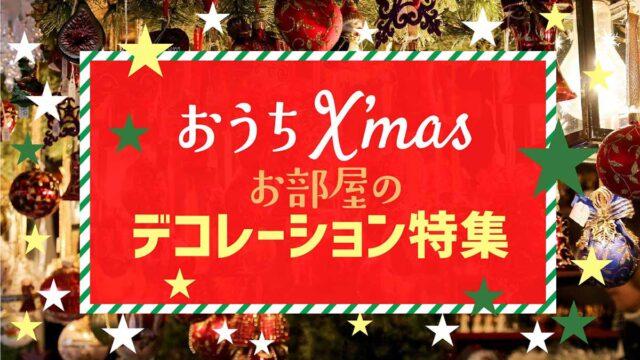 おうちクリスマスお部屋のデコレーション特集