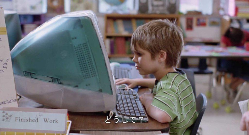 iMacG3の画面を食い入るように見る少年