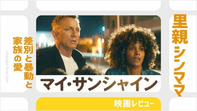 映画レビュー『マイ・サンシャイン』里親シンママ、差別と暴動と家族の愛