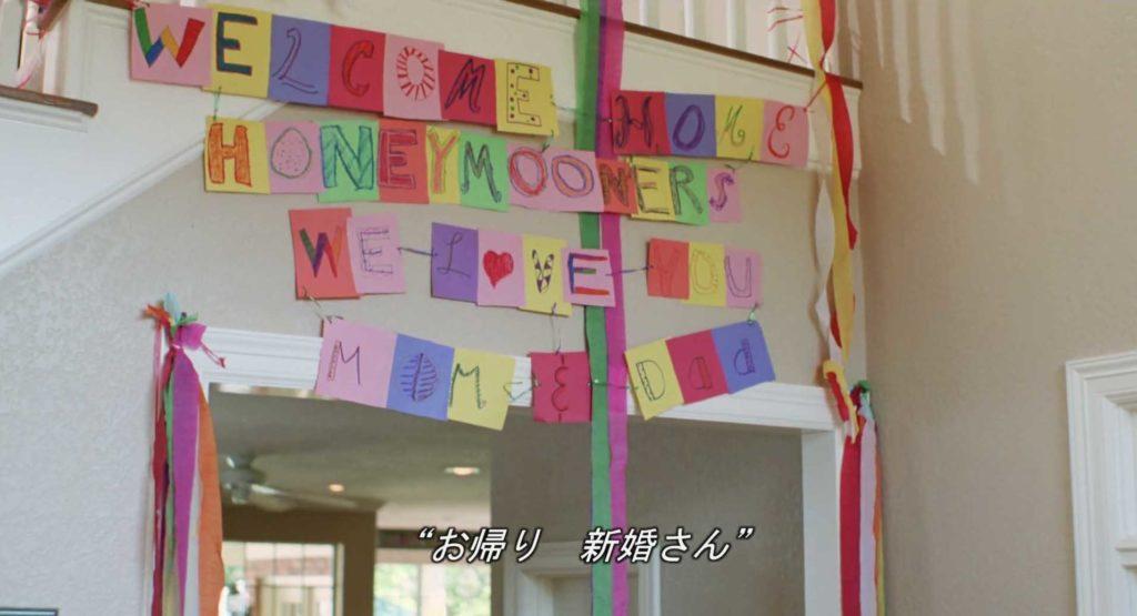 玄関に飾られた手書きの「おかえり、新婚さん」デコレーション
