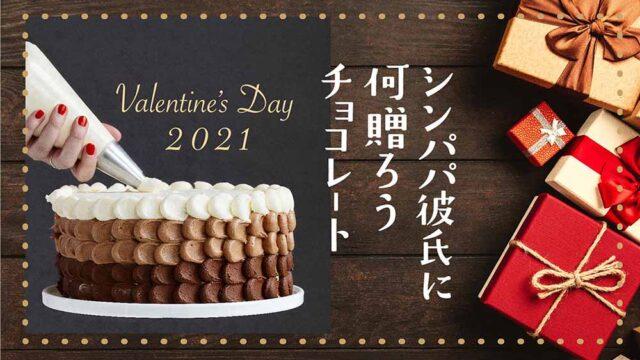 シンパパ彼氏に何贈ろうチョコレート【バレンタインデー2021】