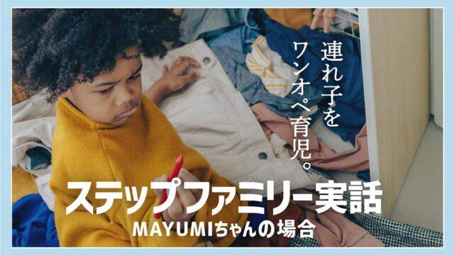 ステップファミリー実話MAYUMIちゃんの場合「連れ子をワンオペ育児」
