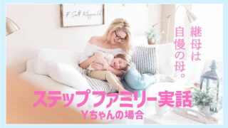 ステップファミリー実話Yちゃんの場合「継母は自慢の母」