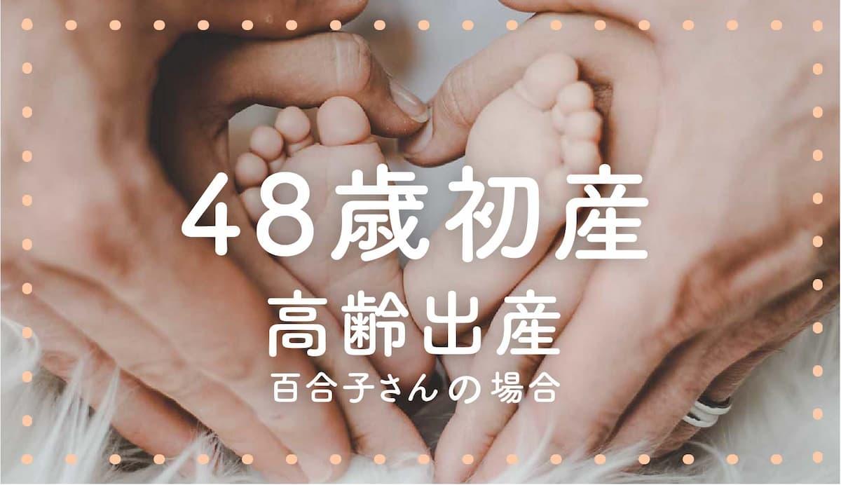 48歳初産(高齢出産)百合子さんの場合