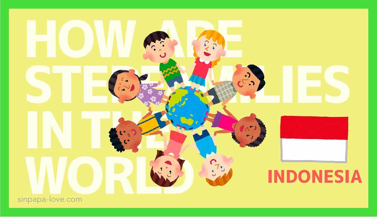 インドネシアのステップファミリーを学ぶ