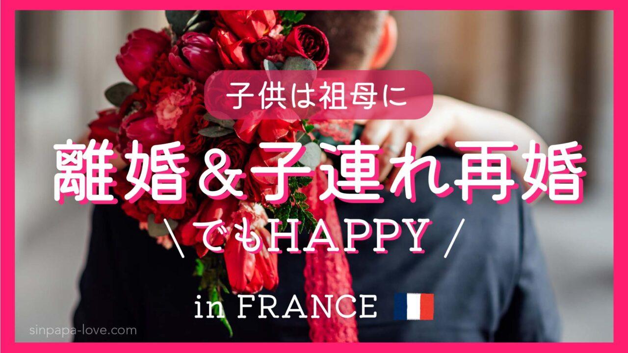 子供は祖母に。離婚&子連れ再婚、でもHAPPY in France