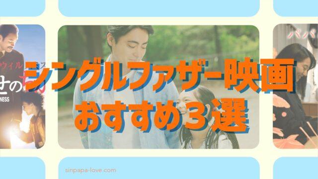 シングルファザー映画オススメ3選