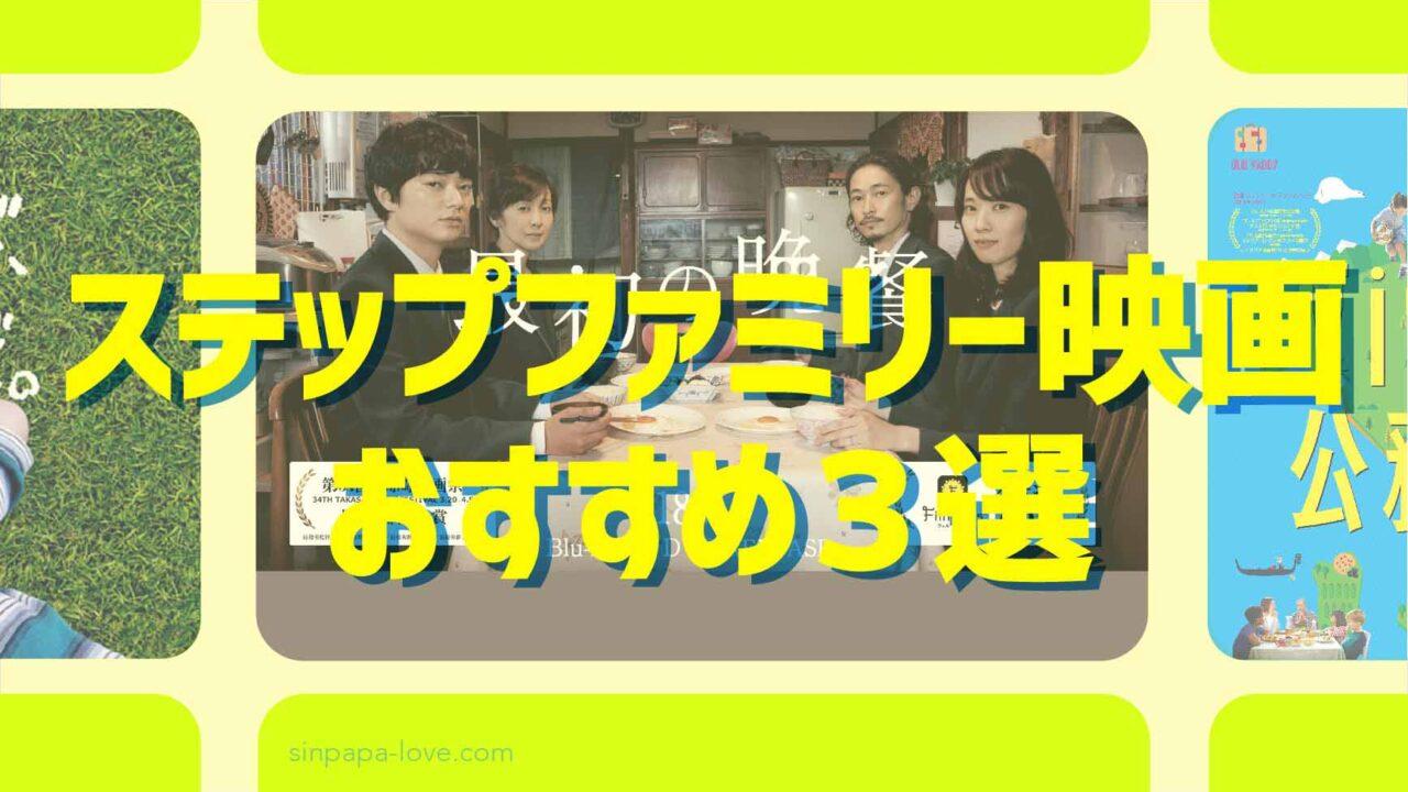 ステップファミリー映画おすすめ3選