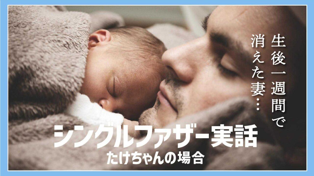シングルファザー実話「生後一週間で消えた妻」(たけちゃんの場合)