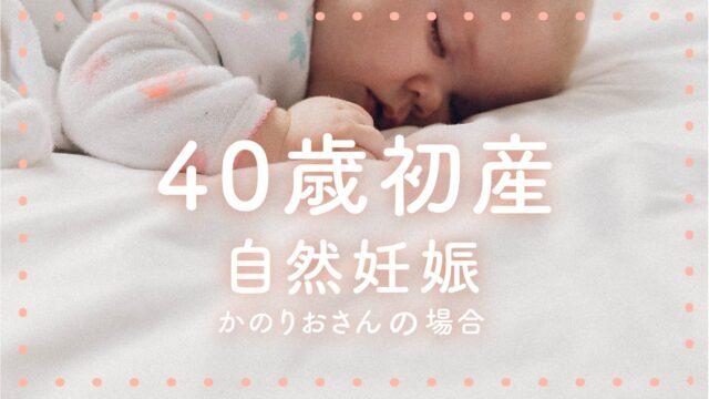 40歳初産、自然妊娠(かのりおさんの場合)
